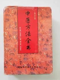 中醫方法全書