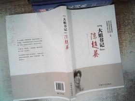 陳超英:大姐書記