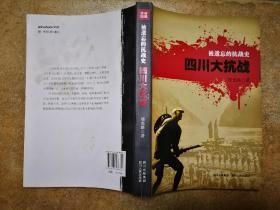 被遺忘的抗戰史:四川大抗戰