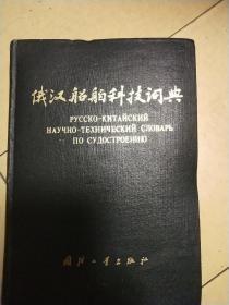 俄漢船舶科技詞典