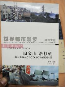 世界都市漫步:建筑文化7(舊金山 洛杉機)