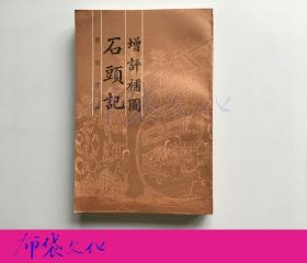 增評補圖石頭記 第二冊 中國書店1988年初版平裝