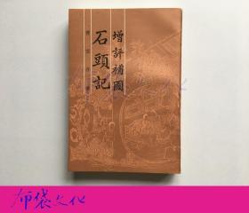 增評補圖石頭記 第三冊 中國書店1988年初版平裝