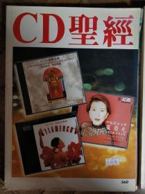 CD圣經99