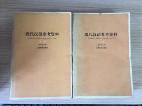 現代漢語參考資料 中下兩冊合售