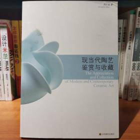 现当代陶艺鉴赏与收藏:The Appreciation and Collection of Modern and Contemporary Ceramic Art《一版一印》