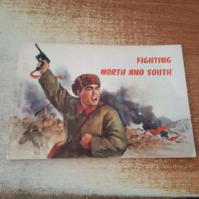 Fighting North and South 南征北战 (英文版连环画)