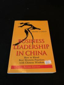 How to Blend Best Western Practices with Chinese Wisdom