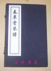 春草堂琴譜(線裝一函全2冊)2013年印刷