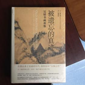 被遺忘的真跡:吳鎮書畫重鑒【正版全新塑封】