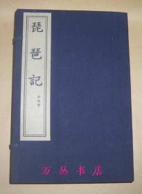 琵琶记(线装一函全4册)