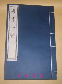 疫疹一得(线装全1册)1993年木板刷印