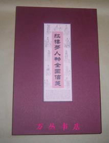 红楼梦人物全图信笺(宣纸印刷 函套装)全112图