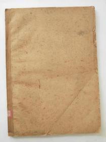 1964年京劇現代戲觀摩演出大會會刊 [合訂本](八開 1至31期 合售)