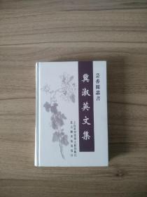 冀淑英文集