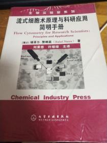 流式細胞術原理與科研應用簡明手冊