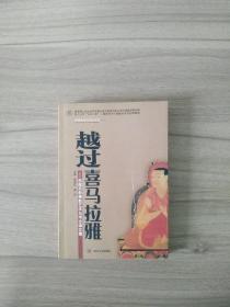越過喜馬拉雅-西藏西部佛教藝術與考古譯文集