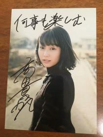 【卖家保真】假面骑士 女主 高田夏帆 亲笔签名照片 7寸