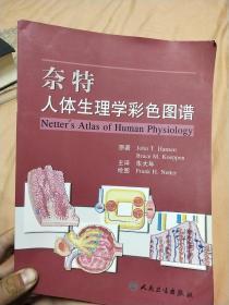 奈特人體生理學彩色圖譜