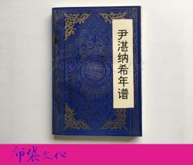 尹湛納希年譜 扎拉 嘎簽贈本 1991年初版