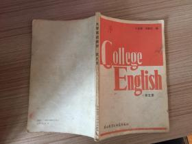 大學英語教程 College English 第五冊