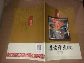 中國神話繪本 盤古開天地