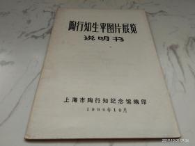 陶行知生平圖片展覽說明書
