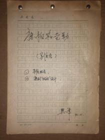 樊軍(天津市歌舞劇團導演)導演本手稿39頁 唐帕斯科勒