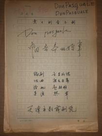 樊軍(天津市歌舞劇團導演)手稿5頁 意大利音樂劇 中國老爺的婚事