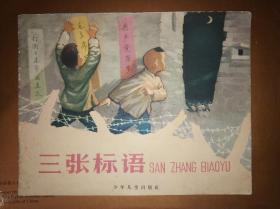 三張標語(28開彩色連環畫)61年版65年5印