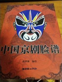 中國京劇臉譜