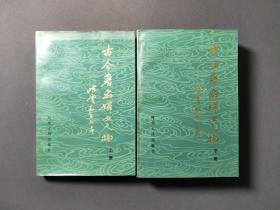 古今著名婦女人物(上下) 一版一印 印數上冊4500冊 下冊4750冊