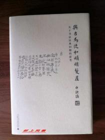 艺术史家 白谦慎 亲笔签名本:《与古为徒和娟娟发屋:关于书法经典问题的思考》护封硬精装本 十品全新