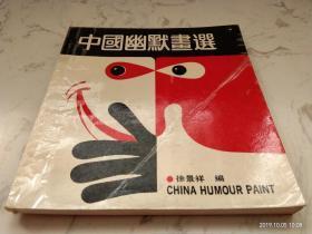 中國幽默畫選 作者徐景祥毛筆簽名鈐印