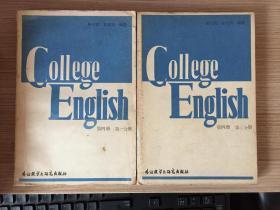 大學英語教程 College English 第四冊 第一、二分冊,兩合售