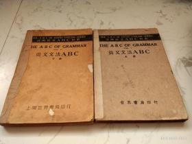 民國英文文法書刊------《英文文法ABC》上 ,下冊!(世界書局印行)