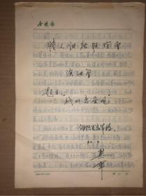 """樊軍(天津市歌劇團導演)手稿8頁  """"我的戀愛觀"""""""