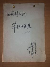 樊軍(天津市歌舞劇團導演)手稿40頁 電視劇文學本 帶槍的醫生