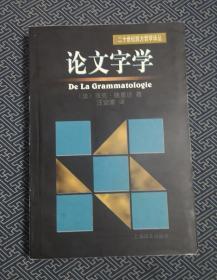 論文字學 一版一印 非館藏