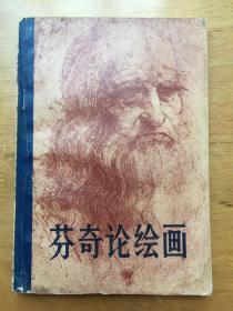 正版现货芬奇论绘画人民美术出版社