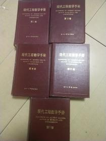 現代工程數學手冊(精裝全五冊)