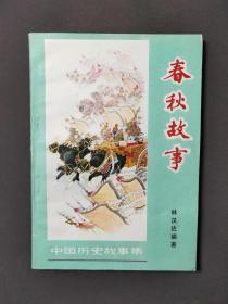 春秋故事(中國歷史故事集) 一版一印 插圖本 近十品!