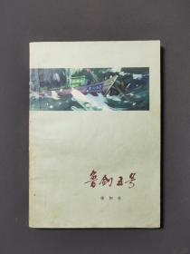 魯劍五號 (彩插圖) 文革小說 一版一印 好品!