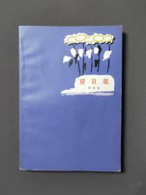 望日蓮(禮花文學創作叢書) 一版一印 印數6900冊 近十品!