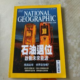 NATIONAL GEOGRAPHIC (国家地理杂志)中文版 石油退位