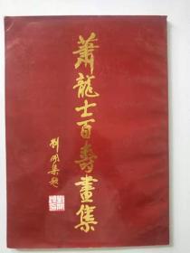 蕭龍士百壽畫集