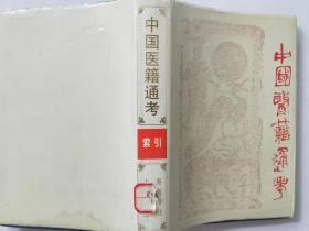 中國醫籍通考(索引)