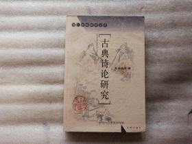 古典詩論研究 【輔仁教師研究叢書】