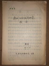 樊軍(天津市歌舞劇團導演)手稿30頁  歌劇出訪調查研究報告