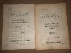樊軍(天津市歌舞劇團導演)總體設計手稿59頁 慶祝偉大的中國共產黨建黨七十周年大型文藝歌舞晚會 第一稿、第二稿 時代的光輝、光輝的節日 2本合售